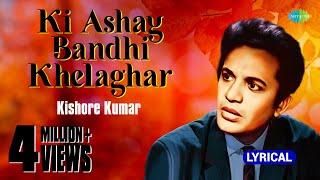 Ki Ashay Bandhi Khelaghar lyrical | কি আশায় বাঁধি খেলাঘর | Kishore Kumar