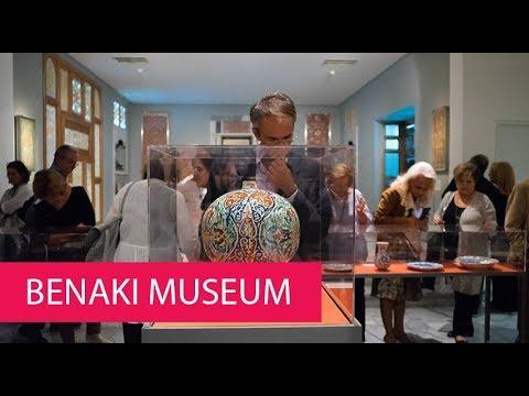 BENAKI MUSEUM - GREECE, ATHENS