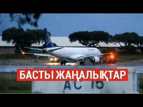 Басты жаңалықтар. 20.08.2019 күнгі шығарылым / Новости Казахстана