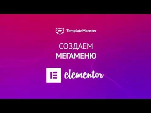 Как создать МегаМеню на WordPress с Elementor