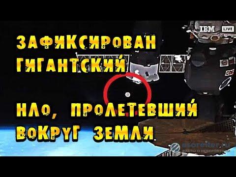 СМОТРИ ЧТО ЗАФИКСИРОВАЛА ВЕБ - КАМЕРА МКС