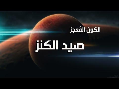 أجندة | السلسله المُميزه الكون المُعجز الحلقة الثانية ( صيد الكنز ) HD