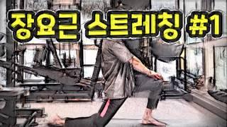 목동PT 허리통증엔 장요근 스트레칭 by 목동피티 피트…