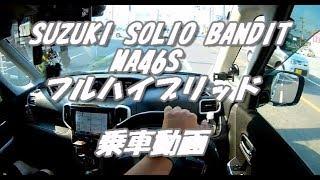 スズキ ソリオ バンディット ハイブリッドSV ma46s 乗車編 with MUSON MC2