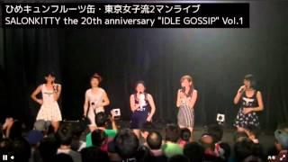 2014年7月27日松山キティーホール ひめキュンフルーツ缶・東京女子流2...