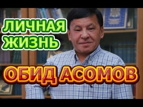 Обид Асомов - биография, личная жизнь, жена, дети. Юморист передачи Кривое Зеркало