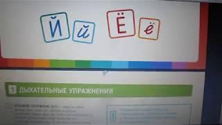 Буквограмма урок 6 буквы Й ,Ё