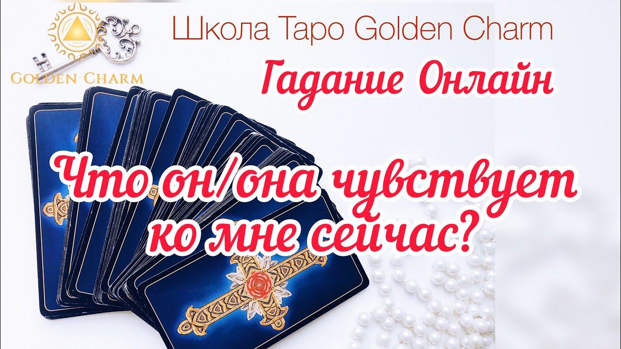 ЧТО ОН/ОНА ЧУВСТВУЕТ КО МНЕ СЕЙЧАС? ОНЛАЙН ГАДАНИЕ/ Школа Таро Golden Charm