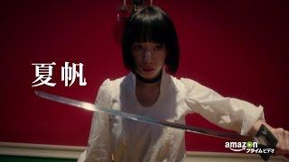 Amazonプライム・ビデオの新たな日本オリジナル番組『東京ヴァンパイア...