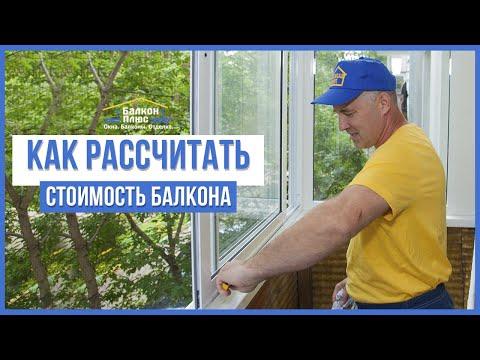 Как рассчитать стоимость хрущевского балкона под ключ