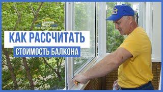 Как рассчитать стоимость хрущевского балкона под ключ(, 2015-07-05T12:31:20.000Z)