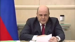 Фото Заседание Правительства 16.04.2020