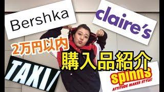 【初❗️姫月1人での動画】購入品紹介! 亀田姫月 検索動画 11
