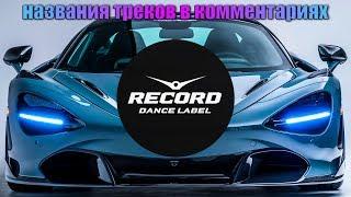😍новинки недели😍 рекорд club. зарубежная музыка осени 2019