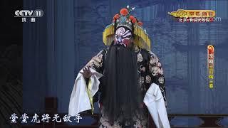 《CCTV空中剧院》 20200116 京剧《三打陶三春》 2/2| CCTV戏曲