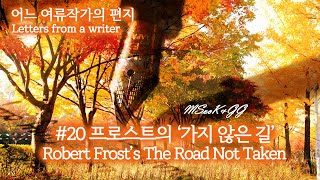 Learn Korean English  Letters from a Korean writer 어느 여류작가의 …