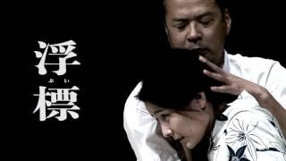「浮標」 | 葛河思潮社 第五回公演 原田夏希 動画 24