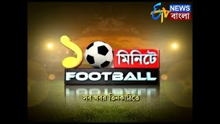 10 MINUTE-E FOOTBALL। ETV NEWS BANGLA, 13 DECEMBER, 2017