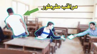 الطالب الغشاش فى الامتحان | أحمد غالى