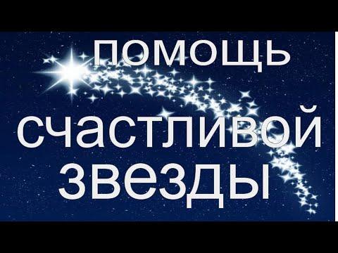 Заговор на Счастливую звезду, на денежную удачув новогоднюю ночь. Новогодняя песенка. - Простые вкусные домашние видео рецепты блюд