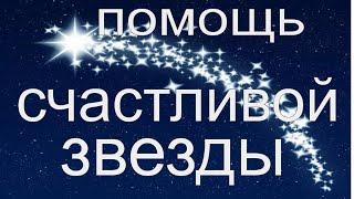 Заговор на Счастливую звезду, на денежную удачув новогоднюю ночь. Новогодняя песенка.