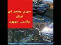 سوري ينتحر في لبنان والسبب مجهول
