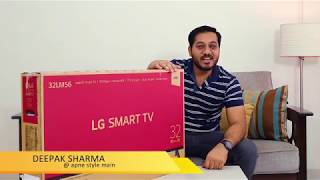 Unboxing & Impressions | LG LED Smart TV (32 Inches) with IPS Display & WebOS | Model: 32LM560BPTC