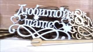 изготовление деревянных топперов для цветов