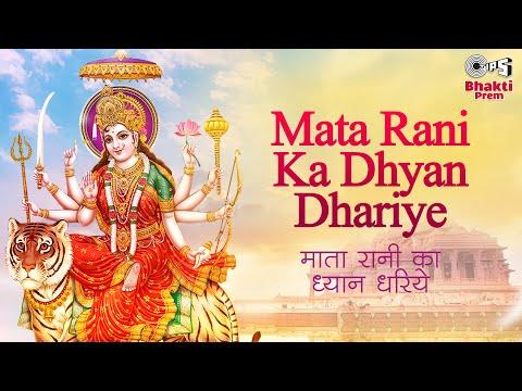 Mata Rani Dhyan Dhariye with Lyrics - Sherawali Maa Bhajan - Kumar Sanu & Alka Yagnik