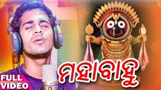 Mahabahu Odia New Bhajan Diptikant Studio Version HD