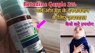 Betadine Gargle 2%    गले के इन्फेक्शन,मुँह के छाले आदि इंफेक्शन के लिए जबरदस्त   @Medical Jankari