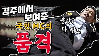 [1박2일 시즌1 레전드 #107] '강호동 경…