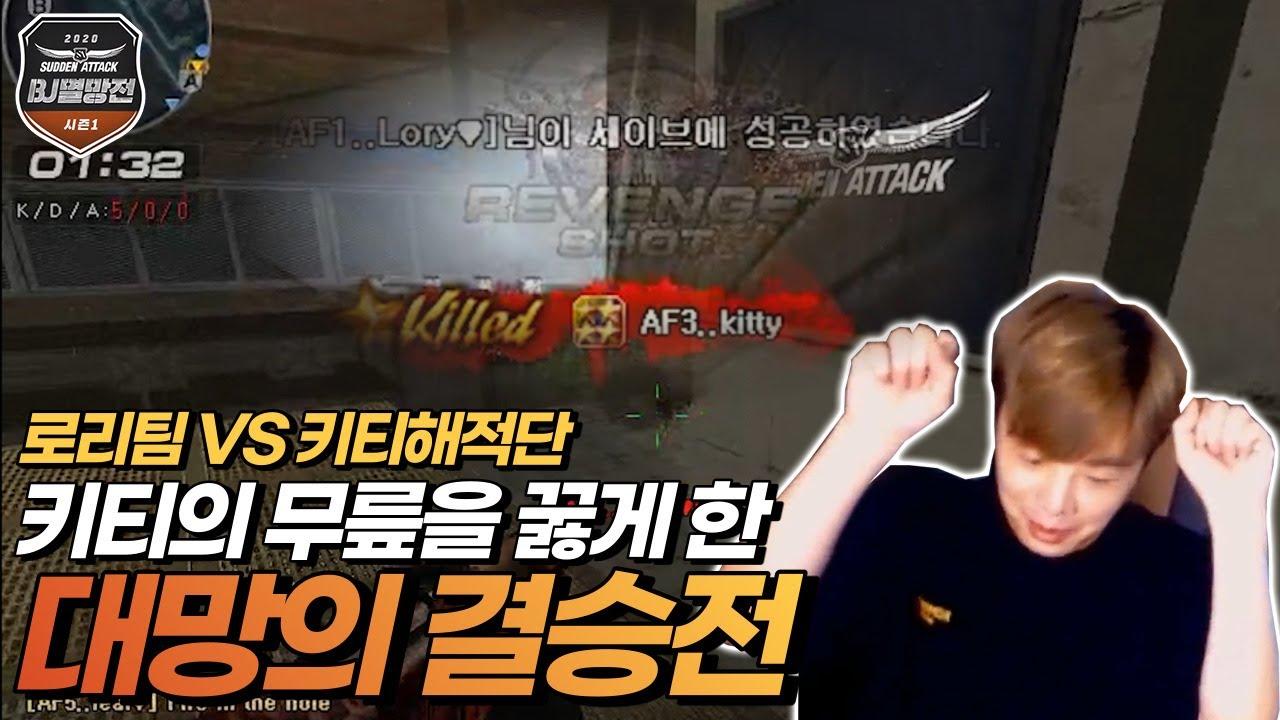 [Lory TV] BJ멸망전 대망의 결승전 VS 키티해적단   서든어택