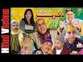 Aflam Hilal Vision | FILM bakneie   الفيلم الكوميدي الرائع بكنزيز
