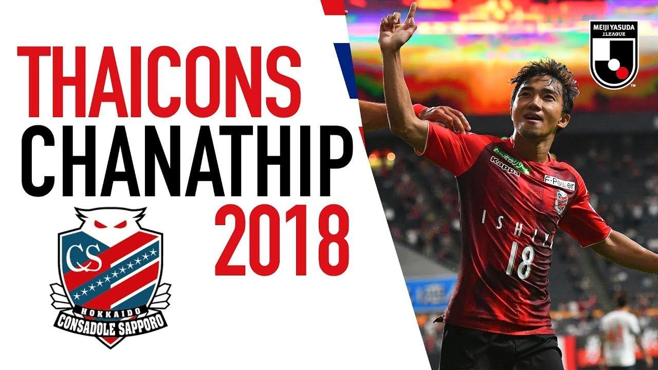 "Download Chanathip ""Jay"" Songkrasin | All 2018 J1 League Goals | THAIcons | J.LEAGUE"