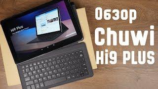 Мощный планшет Chuwi Hi9 Plus! Что с ним не так? [Обзор & Опыт использования]