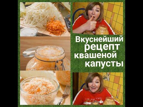 Самый вкусный рецепт квашеной капусты. Попробуйте!