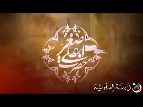 006 - Dhondo Kaha Beshir ko | ڈھونڈو کہاں بے شیر کو  [Dasta-e-Imamia 2017]