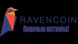 RavenCoin RVN  Как правильно майнить! Увеличиваем производительность!