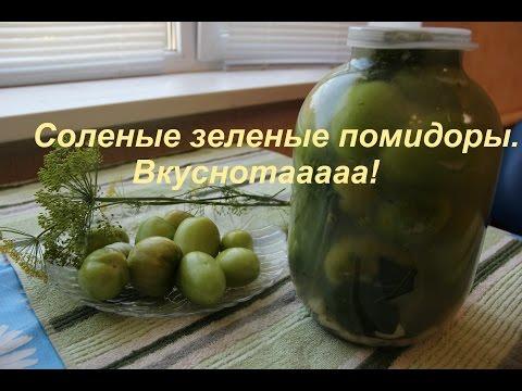 Как приготовить кислые зеленые помидоры