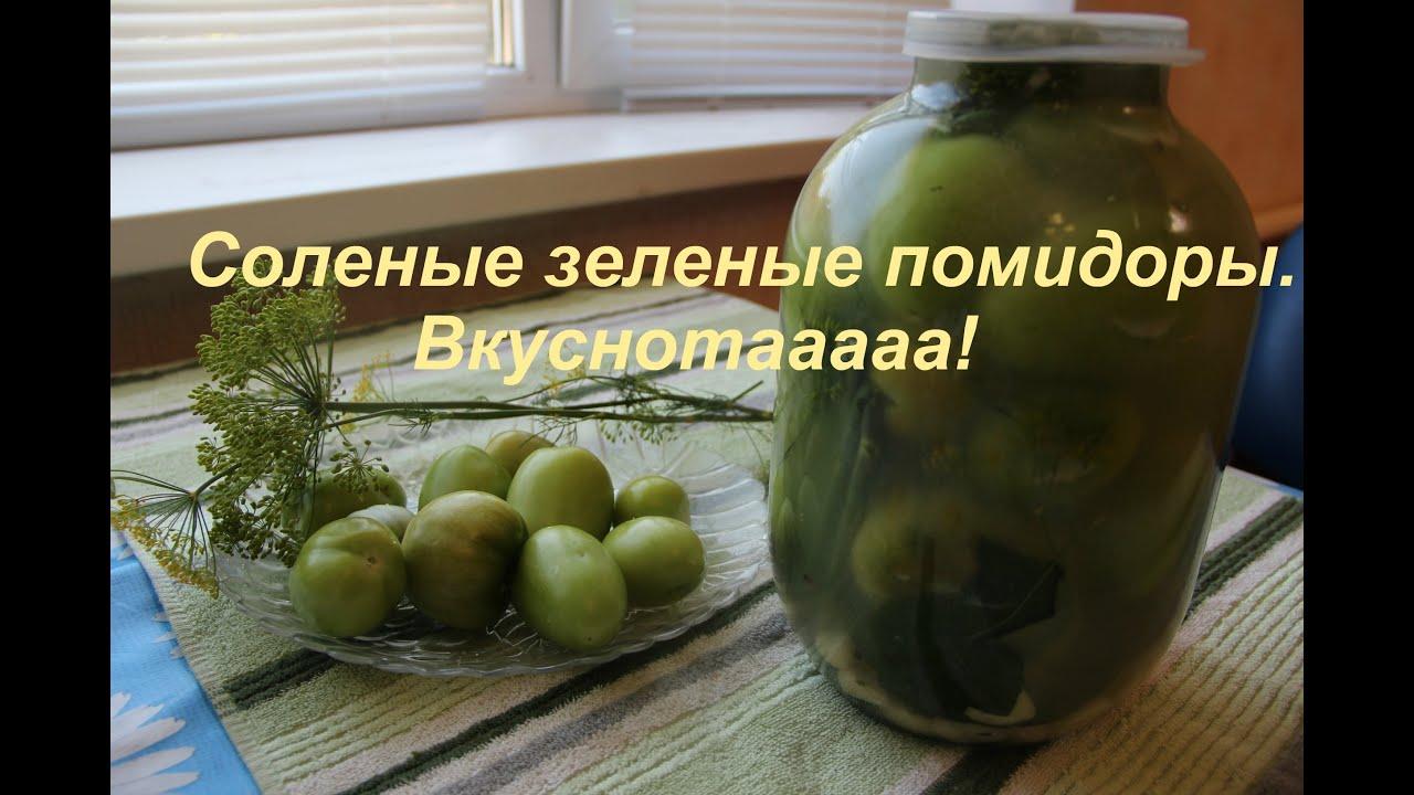 зеленые помидоры на зиму квашеные рецепты с фото