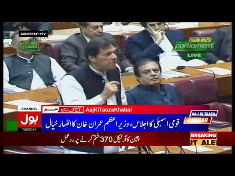 Imran Khan Vs Shahbaz Sharif Angry Cross Talk | 6th August 2019 | BOL NEWS