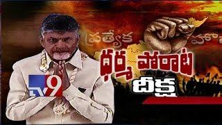 TDP Dharma Porata Deeksha Live @ Visakha || AP Special Status || Chandrababu Naidu - TV9