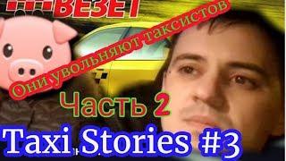 Пассажиры такси увольняют водителя. Часть вторая. Вызвали наряд полиции | Taxi Stories #3