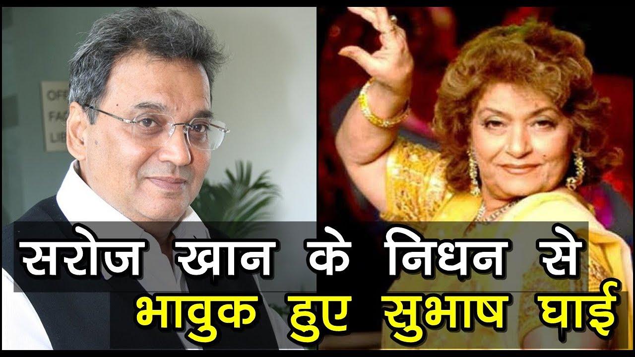 Saroj Khan के निधन से भावुक हुए Subhash Ghai, जाने उनके बारे में क्या कहा !