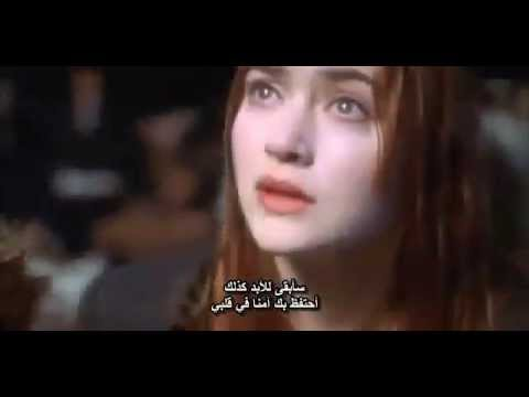 تايتنك جميل روعه مترجم عربي
