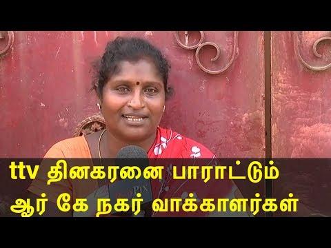 rk nagar election voters opinion on ttv dinakaran  tamil news live tamil news today tamil redpix