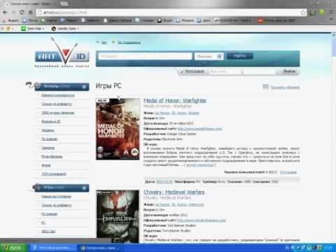 скачать кино и игры на большой скорости на artvid.ru