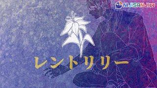 【Cover】 レントリリー - Lentlily 【Reza Avanluna   NIJISANJI ID】