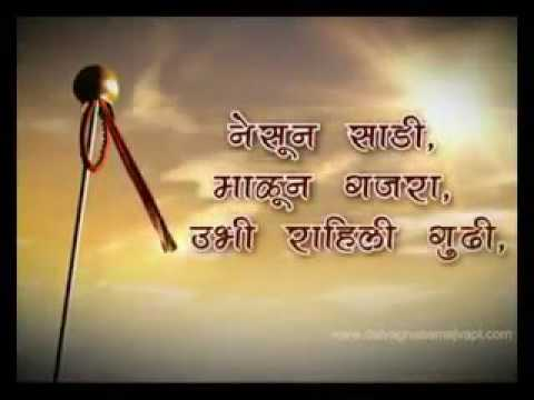 Happy new year marathi images download